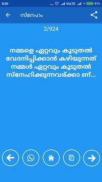 All Malayalam status screenshot 4