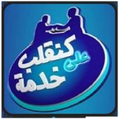 Alwadifa | الوظيفة 图标