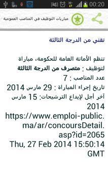 Poster Alwadifa | الوظيفة