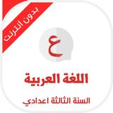 دروس اللغة العربية السنة الثالثة اعدادي