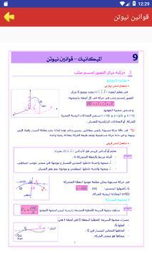 دروس الفيزياء ثانية باك screenshot 4