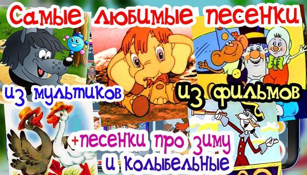 Детские песни из мультфильмов песенки для малышей 截图 16