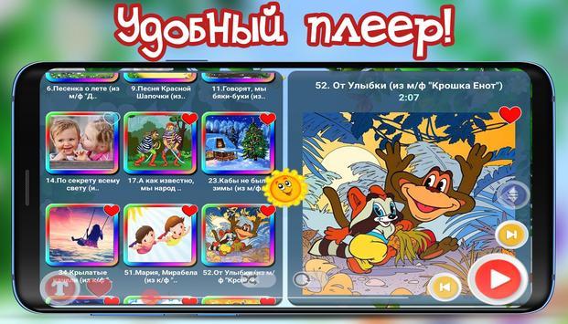 Детские песни из мультфильмов песенки для малышей 截图 11