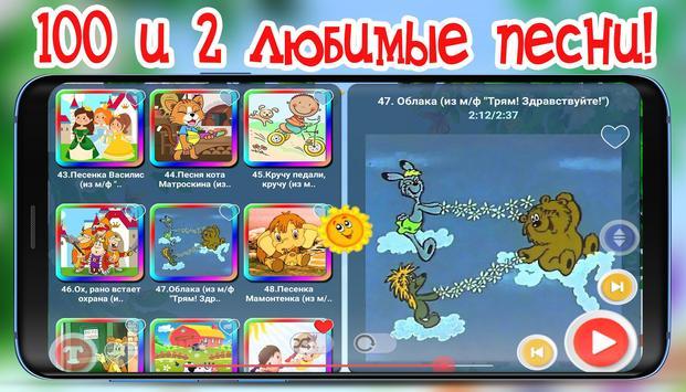 Детские песни из мультфильмов песенки для малышей 截图 1