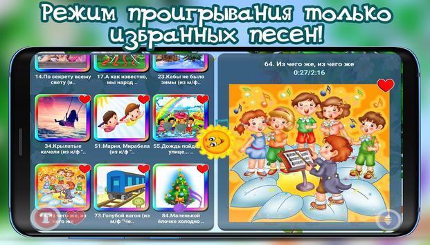 Детские песни из мультфильмов песенки для малышей 截图 22