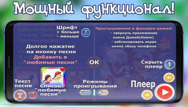Детские песни из мультфильмов песенки для малышей 截图 7
