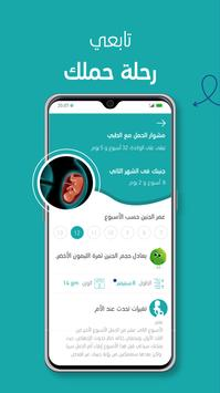 Altibbi - Talk to a doctor screenshot 4