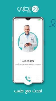 Altibbi - Talk to a doctor poster