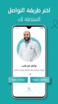Altibbi - Talk to a doctor screenshot 2