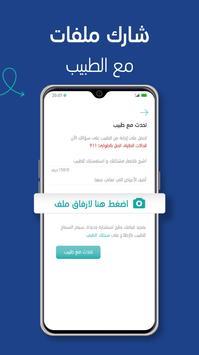 Altibbi - Talk to a doctor screenshot 3