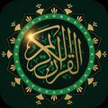 مصحف الحرمين ( القران الكريم قراءة بدون إنترنت )