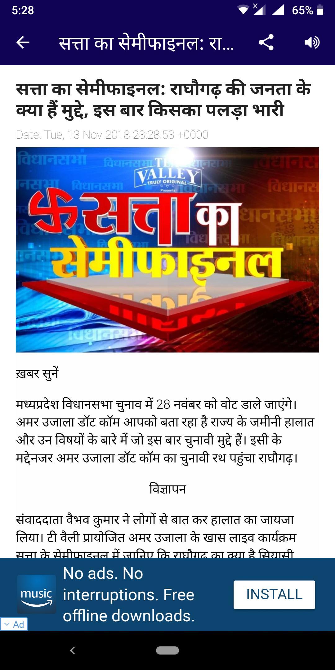 Aaj Ki Hindi Taja Khabar Fatafat: All City News for Android - APK