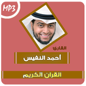 ahmed nufays quran mp3 icon