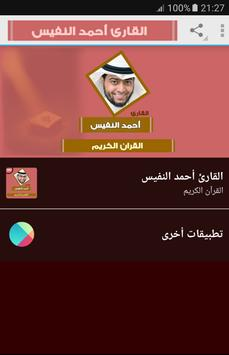 ahmed nufays quran mp3 poster