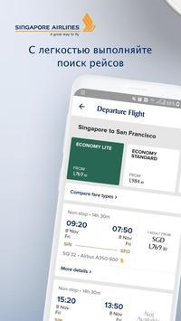 Singapore Airlines постер