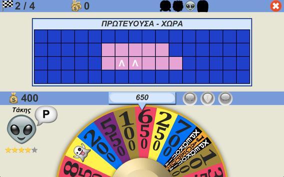 Τροχός της τύχης screenshot 1