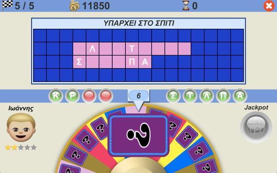 Τροχός της τύχης screenshot 7