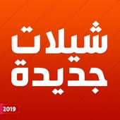 شيلات 2019 جديده طرب بدون نت icon