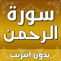 سورة الرحمن بدون انترنت