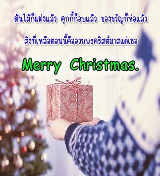 คำอวยพรวันคริสต์มาส ใหม่ล่าสุด screenshot 4