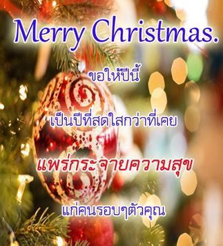คำอวยพรวันคริสต์มาส ใหม่ล่าสุด screenshot 6