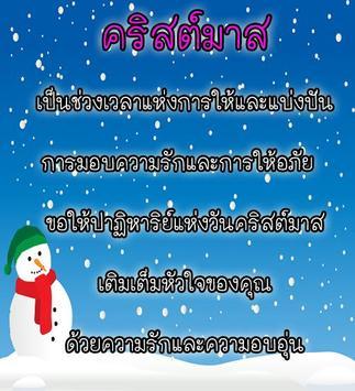 คำอวยพรวันคริสต์มาส ใหม่ล่าสุด poster