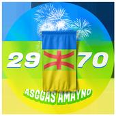 تهاني رأس السنة الأمازيغية asggas amazigh icon