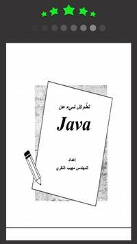 تعلم البرمجة بلغة الجافا من الالف الى الياء screenshot 3