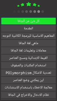 تعلم البرمجة بلغة الجافا من الالف الى الياء screenshot 1