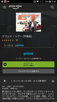 Amazonプライム・ビデオ スクリーンショット 2