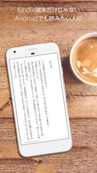 Kindle電子書籍リーダー:人気小説や無料漫画、雑誌も多数 ポスター