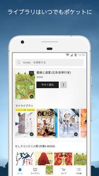 Kindle電子書籍リーダー:人気小説や無料漫画、雑誌も多数 スクリーンショット 1