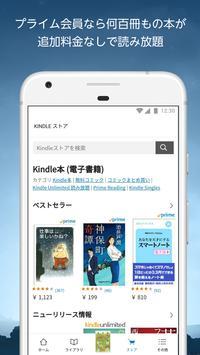 Kindle電子書籍リーダー:人気小説や無料漫画、雑誌も多数 スクリーンショット 2