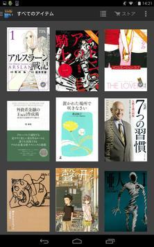 Kindle電子書籍リーダー:人気小説や無料漫画、雑誌も多数 スクリーンショット 5