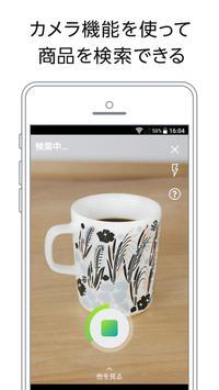 Amazon ショッピングアプリ スクリーンショット 4