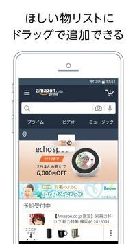 Amazon ショッピングアプリ スクリーンショット 5