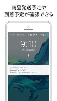 Amazon ショッピングアプリ スクリーンショット 6