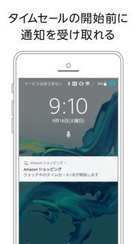 Amazon ショッピングアプリ スクリーンショット 7