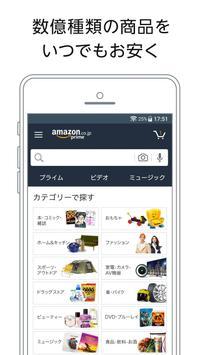 Amazon ショッピングアプリ スクリーンショット 1