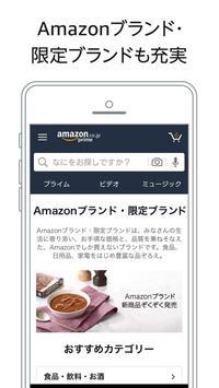Amazon ショッピングアプリ スクリーンショット 2