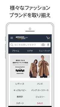 Amazon ショッピングアプリ スクリーンショット 3