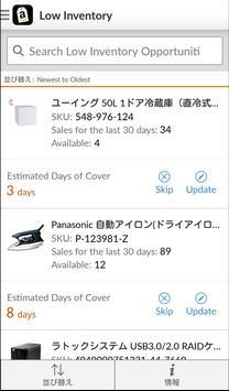 Amazon Seller スクリーンショット 4
