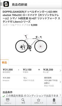 Amazon Seller スクリーンショット 5