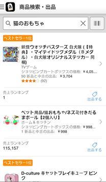 Amazon Seller スクリーンショット 6