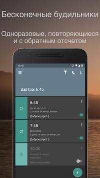 Будильник для любителей поспать - AMdroid скриншот 1