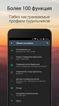 Будильник для любителей поспать - AMdroid скриншот 6