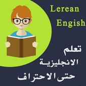 تعلم الانجليزية حتى الاحتراف أيقونة