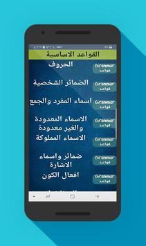 تعلم الانجليزية حتى الاحتراف تصوير الشاشة 3