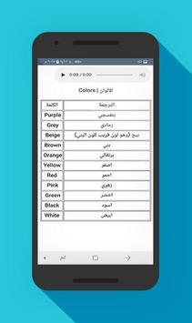 تعلم الانجليزية حتى الاحتراف تصوير الشاشة 4