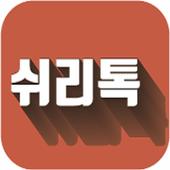 쉬리 톡(전주 여행 필수 앱) icon